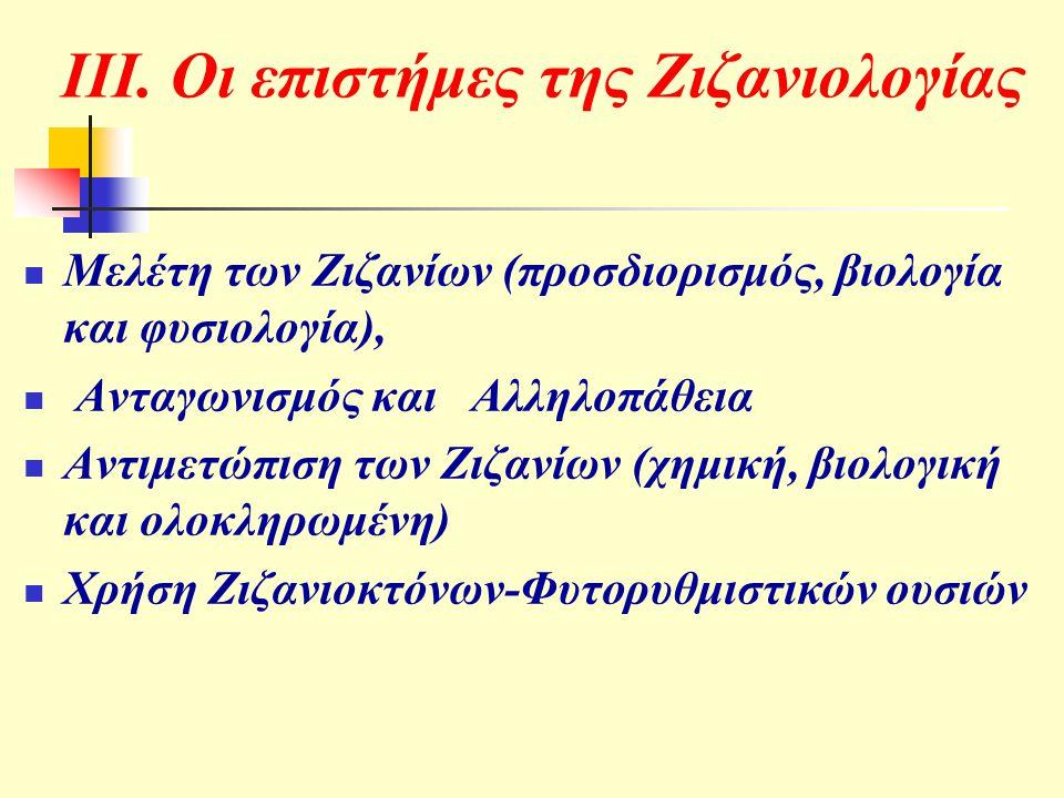 ΙΙΙ. Οι επιστήμες της Ζιζανιολογίας  Μελέτη των Ζιζανίων (προσδιορισμός, βιολογία και φυσιολογία),  Ανταγωνισμός και Αλληλοπάθεια  Αντιμετώπιση των