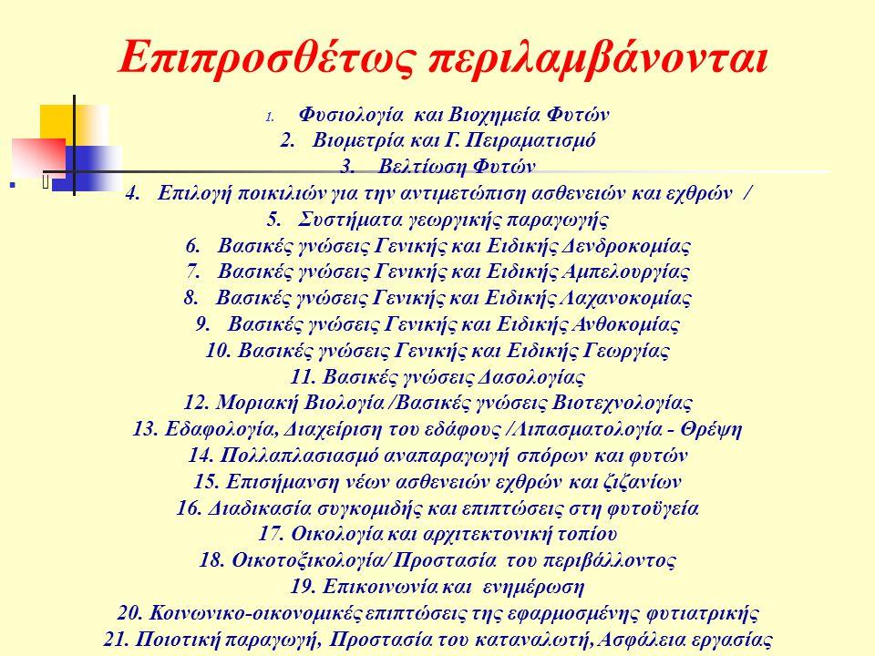 Επιπροσθέτως περιλαμβάνονται VV 1. Φυσιολογία και Βιοχημεία Φυτών 2.Βιομετρία και Γ. Πειραματισμό 3. Βελτίωση Φυτών 4.Επιλογή ποικιλιών για την αντι
