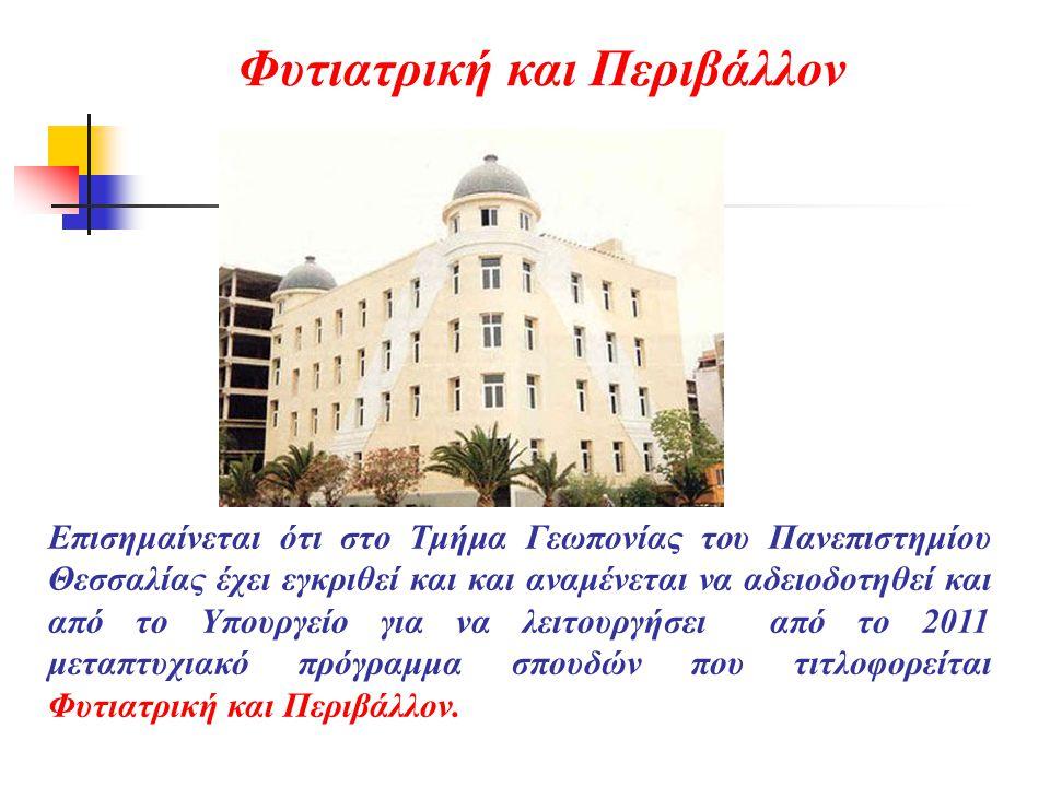 Επισημαίνεται ότι στο Τμήμα Γεωπονίας του Πανεπιστημίου Θεσσαλίας έχει εγκριθεί και και αναμένεται να αδειοδοτηθεί και από το Υπουργείο για να λειτουργήσει από το 2011 μεταπτυχιακό πρόγραμμα σπουδών που τιτλοφορείται Φυτιατρική και Περιβάλλον.