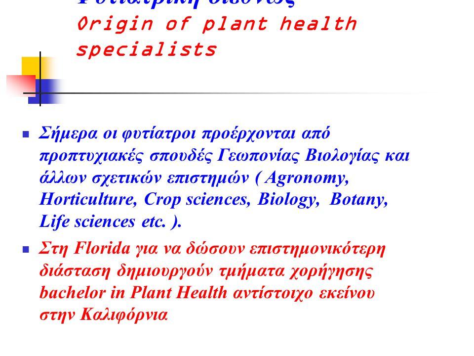Φυτιατρική διεθνώς Origin of plant health specialists  Σήμερα οι φυτίατροι προέρχονται από προπτυχιακές σπουδές Γεωπονίας Βιολογίας και άλλων σχετικών επιστημών ( Agronomy, Horticulture, Crop sciences, Biology, Botany, Life sciences etc.