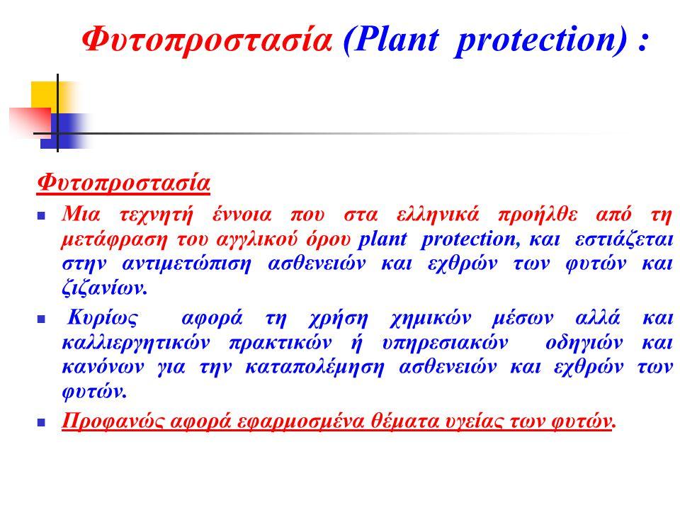 Φυτοπροστασία (Plant protection) : Φυτοπροστασία  Μια τεχνητή έννοια που στα ελληνικά προήλθε από τη μετάφραση του αγγλικού όρου plant protection, και εστιάζεται στην αντιμετώπιση ασθενειών και εχθρών των φυτών και ζιζανίων.