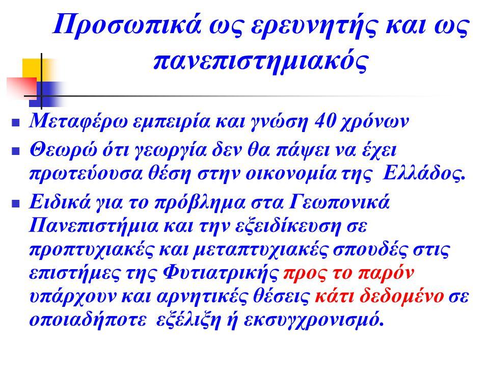 Προσωπικά ως ερευνητής και ως πανεπιστημιακός  Μεταφέρω εμπειρία και γνώση 40 χρόνων  Θεωρώ ότι γεωργία δεν θα πάψει να έχει πρωτεύουσα θέση στην οικονομία της Ελλάδος.