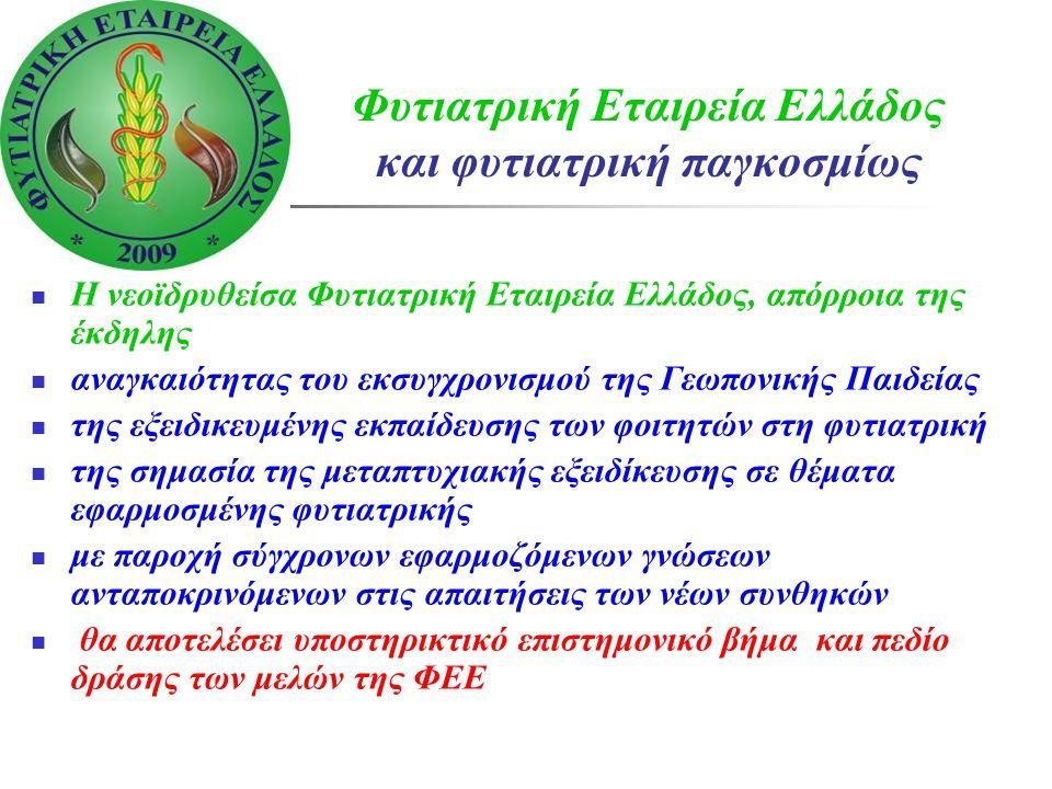 Φυτιατρική Εταιρεία Ελλάδος και φυτιατρική παγκοσμίως  Η νεοϊδρυθείσα Φυτιατρική Εταιρεία Ελλάδος, απόρροια της έκδηλης  αναγκαιότητας του εκσυγχρονισμού της Γεωπονικής Παιδείας  της εξειδικευμένης εκπαίδευσης των φοιτητών στη φυτιατρική  της σημασία της μεταπτυχιακής εξειδίκευσης σε θέματα εφαρμοσμένης φυτιατρικής  με παροχή σύγχρονων εφαρμοζόμενων γνώσεων ανταποκρινόμενων στις απαιτήσεις των νέων συνθηκών  θα αποτελέσει υποστηρικτικό επιστημονικό βήμα και πεδίο δράσης των μελών της ΦΕΕ