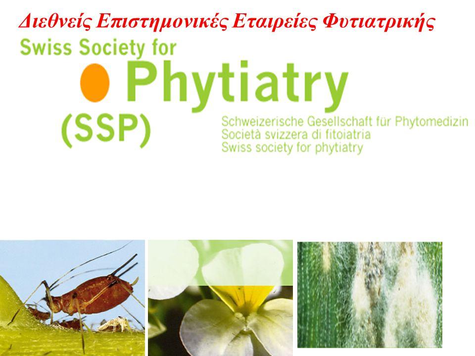 Διεθνείς Επιστημονικές Εταιρείες Φυτιατρικής