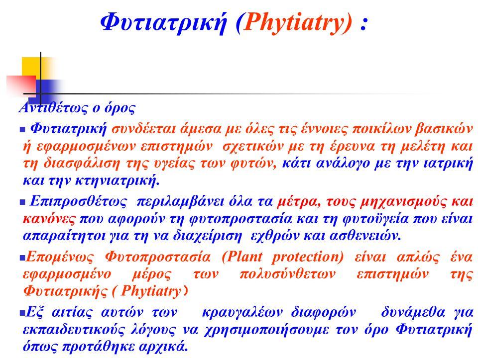 Φυτιατρική (Phytiatry) : Αντιθέτως ο όρος  Φυτιατρική συνδέεται άμεσα με όλες τις έννοιες ποικίλων βασικών ή εφαρμοσμένων επιστημών σχετικών με τη έρευνα τη μελέτη και τη διασφάλιση της υγείας των φυτών, κάτι ανάλογο με την ιατρική και την κτηνιατρική.