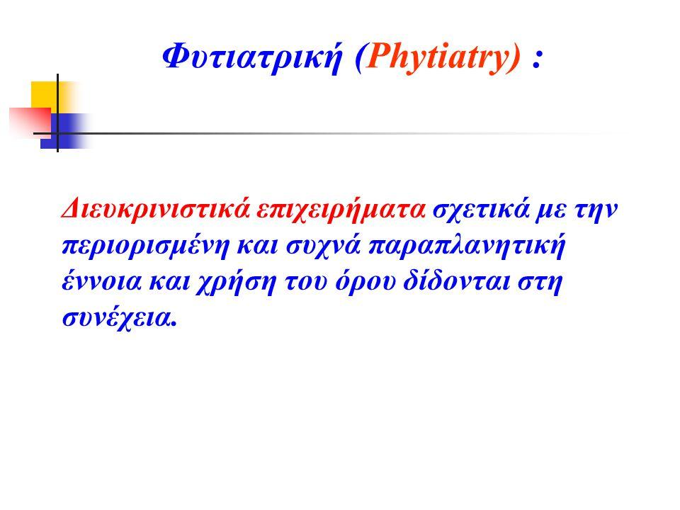 Φυτιατρική (Phytiatry) : Διευκρινιστικά επιχειρήματα σχετικά με την περιορισμένη και συχνά παραπλανητική έννοια και χρήση του όρου δίδονται στη συνέχε