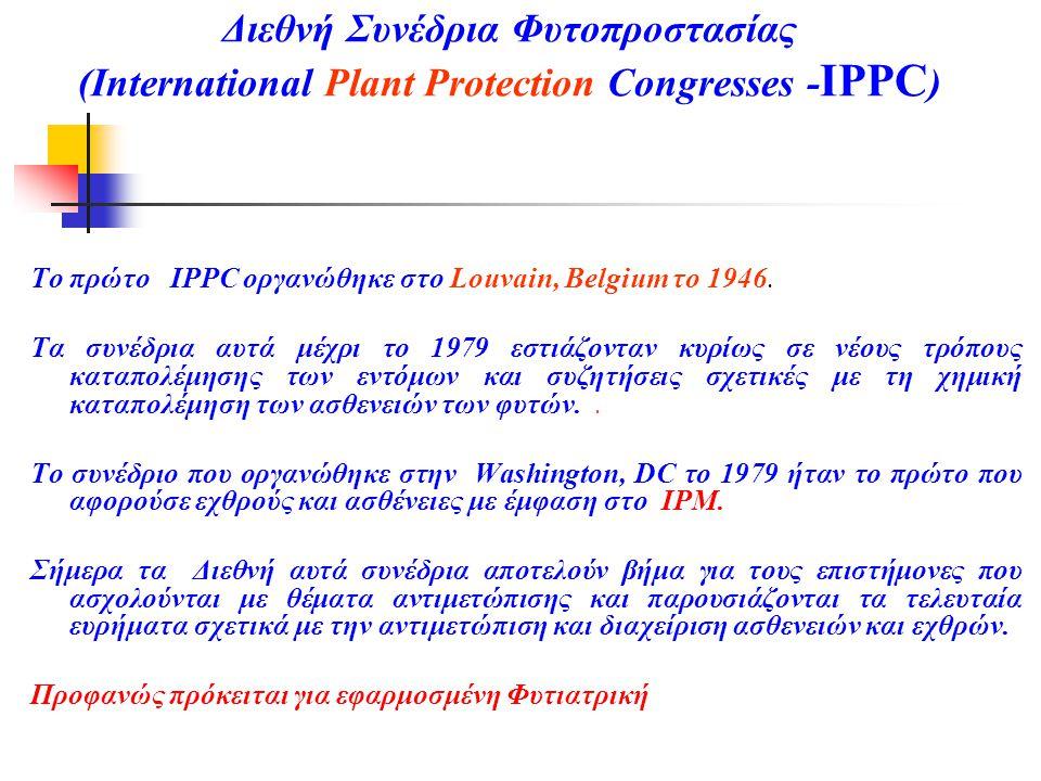 Διεθνή Συνέδρια Φυτοπροστασίας (International Plant Protection Congresses - IPPC ) Το πρώτο IPPC οργανώθηκε στο Louvain, Belgium το 1946. Τα συνέδρια