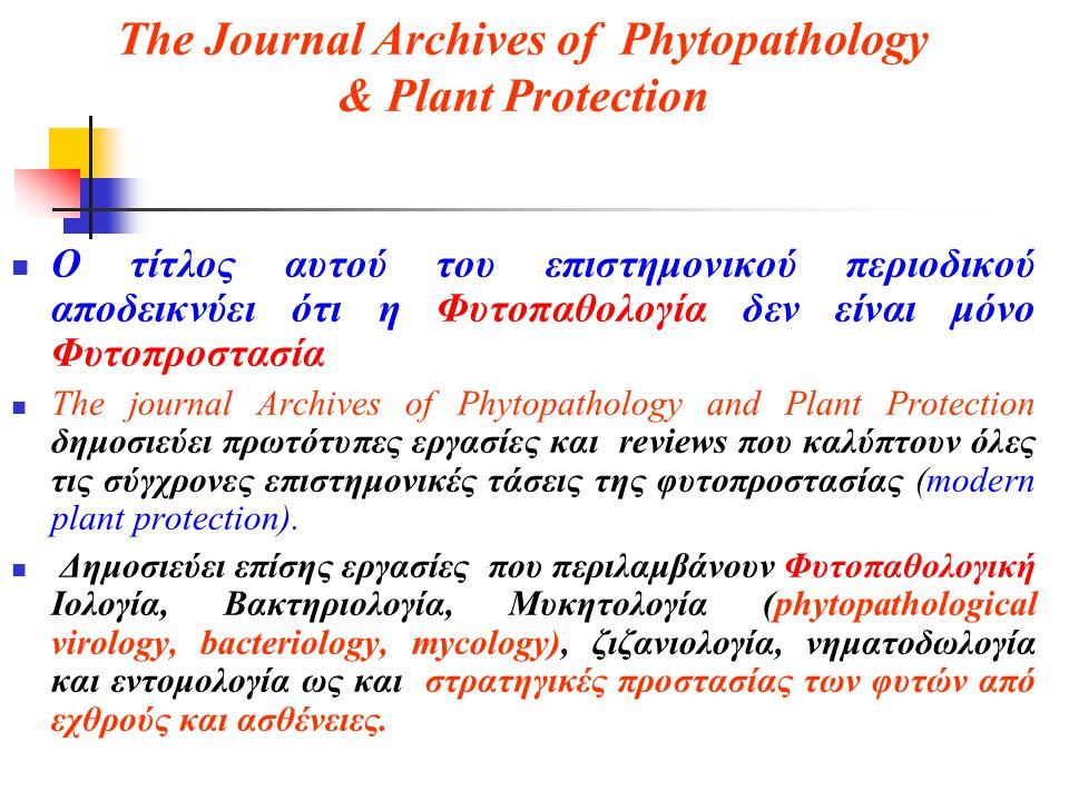 The Journal Archives of Phytopathology & Plant Protection  Ο τίτλος αυτού του επιστημονικού περιοδικού αποδεικνύει ότι η Φυτοπαθολογία δεν είναι μόνο Φυτοπροστασία  The journal Archives of Phytopathology and Plant Protection δημοσιεύει πρωτότυπες εργασίες και reviews που καλύπτουν όλες τις σύγχρονες επιστημονικές τάσεις της φυτοπροστασίας (modern plant protection).