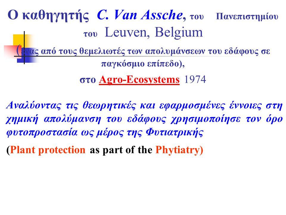 Ο καθηγητής C. Van Assche, του Πανεπιστημίου του Leuven, Belgium ( ένας από τους θεμελιωτές των απολυμάνσεων του εδάφους σε παγκόσμιο επίπεδο), στο Ag