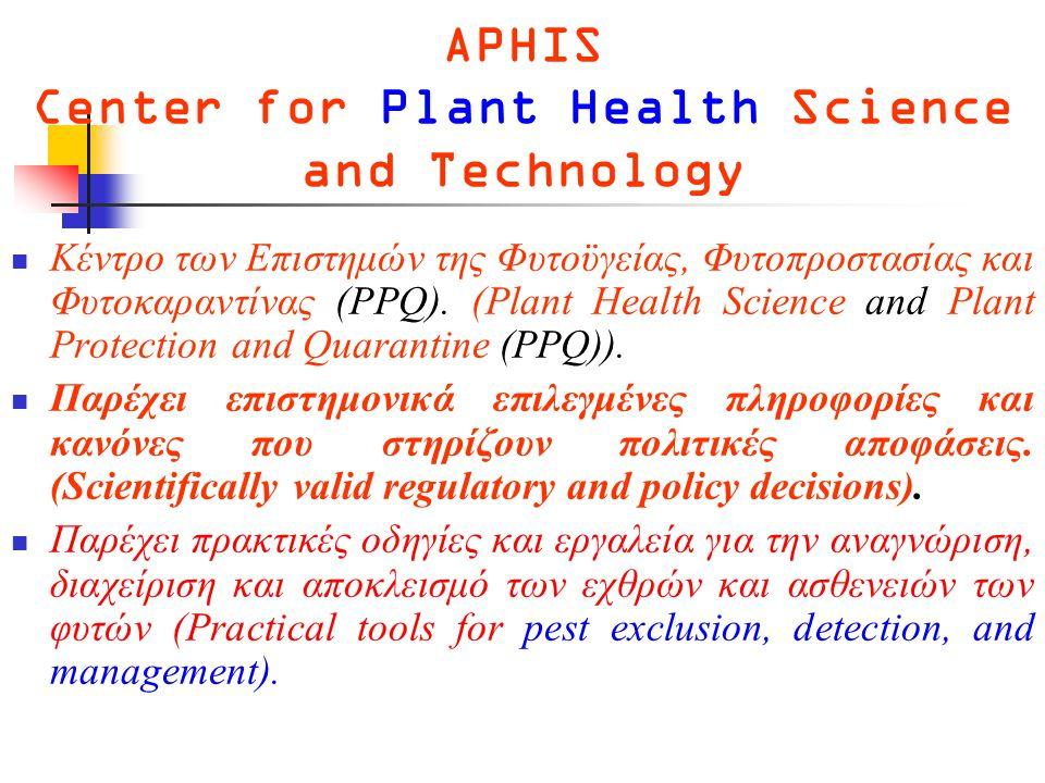 APHIS Center for Plant Health Science and Technology  Κέντρο των Επιστημών της Φυτοϋγείας, Φυτοπροστασίας και Φυτοκαραντίνας (PPQ).