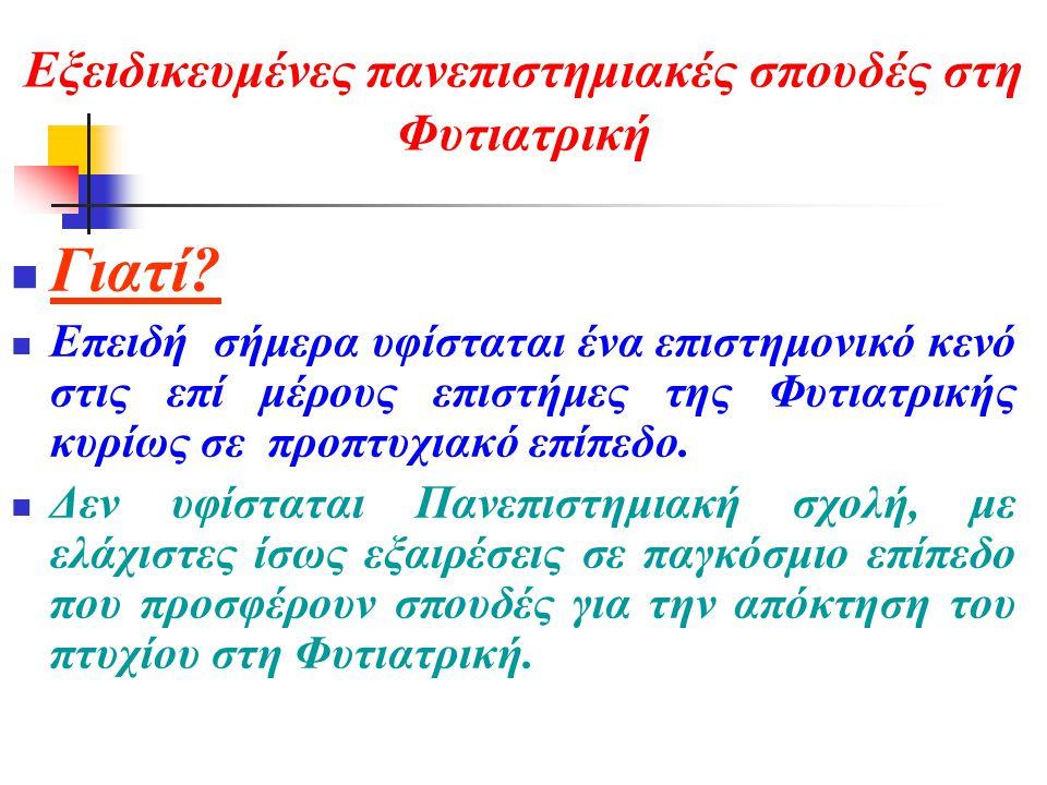 Εξειδικευμένες πανεπιστημιακές σπουδές στη Φυτιατρική  Γιατί.