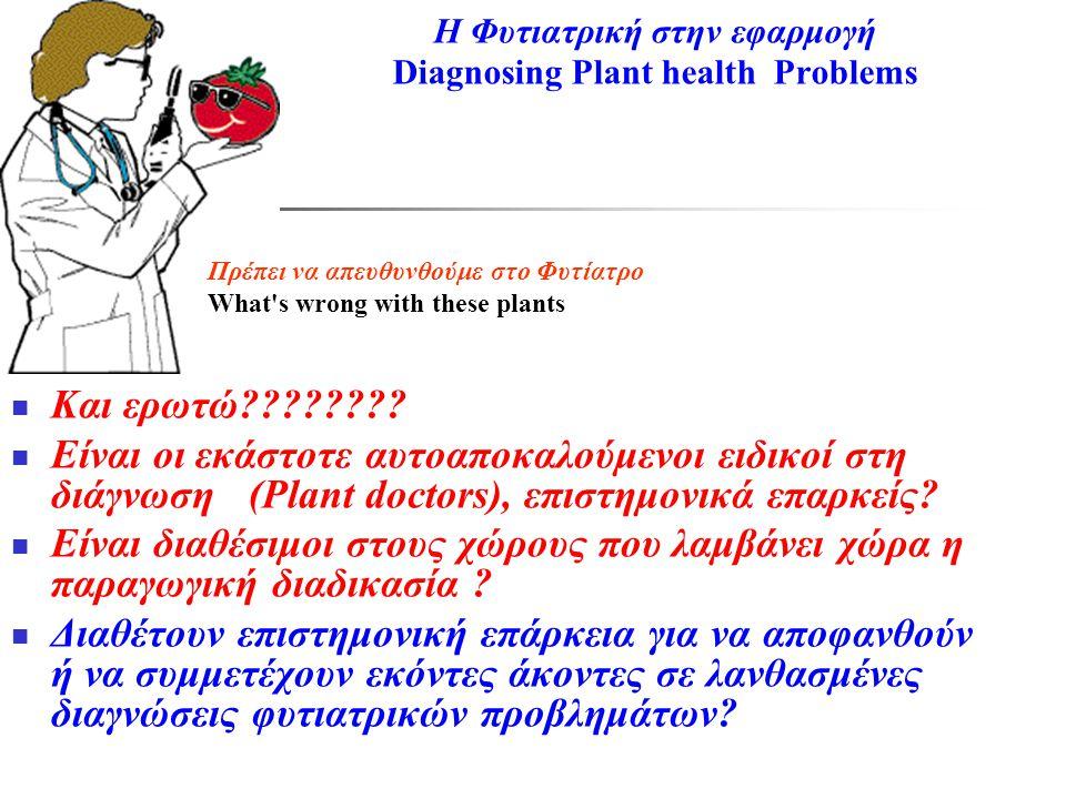 Η Φυτιατρική στην εφαρμογή Diagnosing Plant health Problems  Και ερωτώ???????.