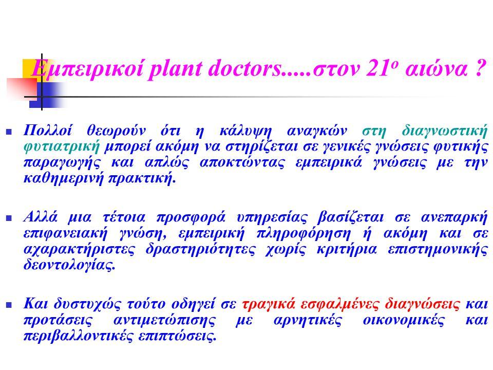 Εμπειρικοί plant doctors.....στον 21 ο αιώνα ?  Πολλοί θεωρούν ότι η κάλυψη αναγκών στη διαγνωστική φυτιατρική μπορεί ακόμη να στηρίζεται σε γενικές