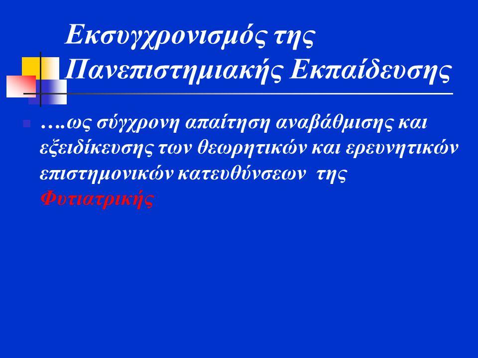 Εκσυγχρονισμός της Πανεπιστημιακής Εκπαίδευσης  ….ως σύγχρονη απαίτηση αναβάθμισης και εξειδίκευσης των θεωρητικών και ερευνητικών επιστημονικών κατευθύνσεων της Φυτιατρικής