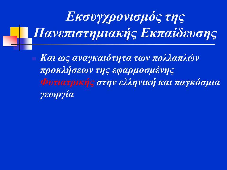 Εκσυγχρονισμός της Πανεπιστημιακής Εκπαίδευσης  Και ως αναγκαιότητα των πολλαπλών προκλήσεων της εφαρμοσμένης Φυτιατρικής στην ελληνική και παγκόσμια γεωργία