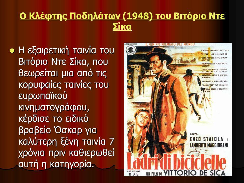 Ο Κλέφτης Ποδηλάτων (1948) του Βιτόριο Ντε Σίκα  Η εξαιρετική ταινία του Βιτόριο Ντε Σίκα, που θεωρείται μια από τις κορυφαίες ταινίες του ευρωπαϊκού