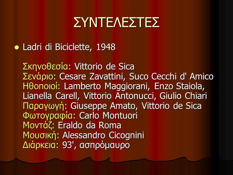 ΣΥΝΤΕΛΕΣΤΕΣ  Ladri di Biciclette, 1948 Σκηνοθεσία: Vittorio de Sica Σενάριο: Cesare Zavattini, Suco Cecchi d' Amico Ηθοποιοί: Lamberto Maggiorani, En