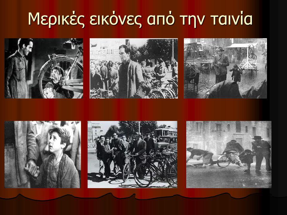 Μερικές εικόνες από την ταινία