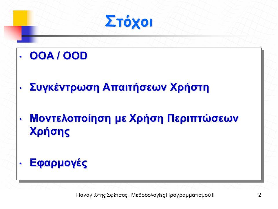Παναγιώτης Σφέτσος, Μεθοδολογίες Προγραμματισμού ΙΙ2 Στόχοι Στόχοι • ΟΟA / ΟΟD • Συγκέντρωση Απαιτήσεων Χρήστη • Μοντελοποίηση με Χρήση Περιπτώσεων Χρ