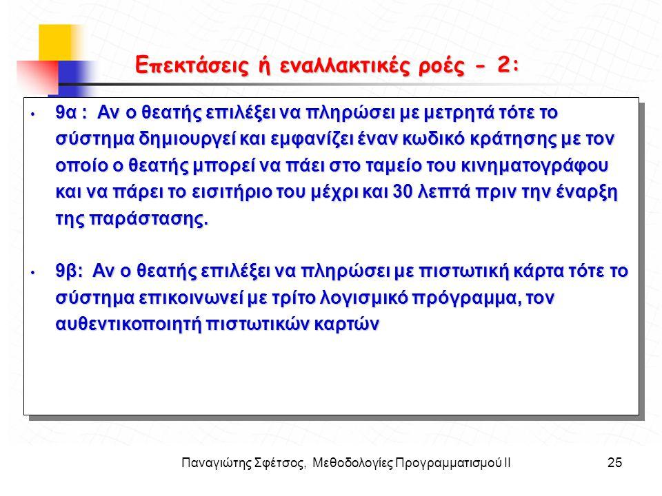 Παναγιώτης Σφέτσος, Μεθοδολογίες Προγραμματισμού ΙΙ25 Στόχοι • 9α : Αν ο θεατής επιλέξει να πληρώσει με μετρητά τότε το σύστημα δημιουργεί και εμφανίζ