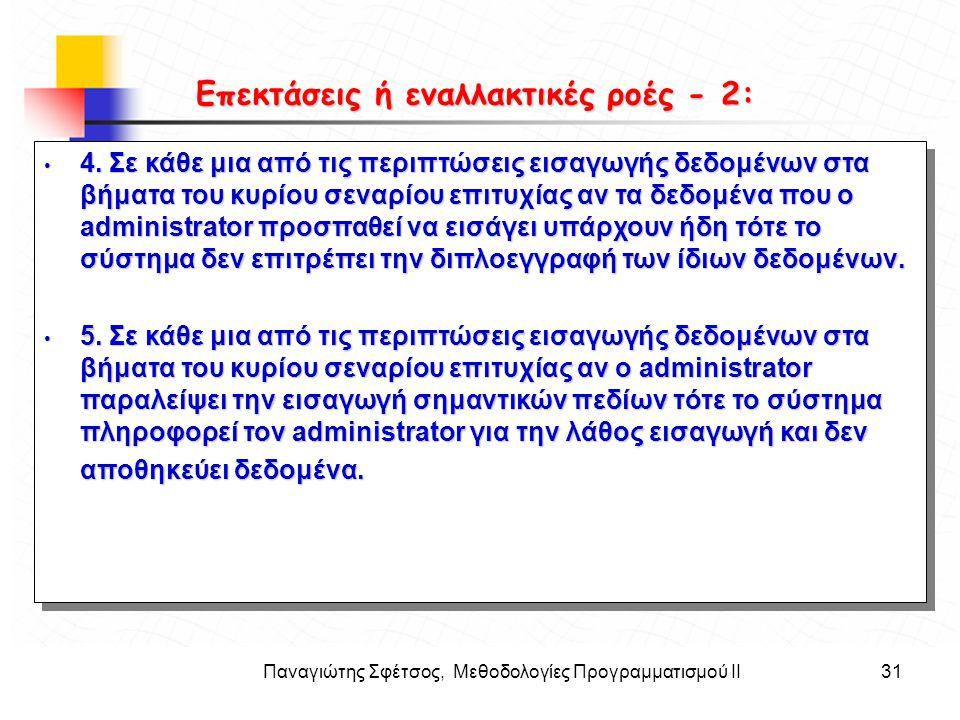 Παναγιώτης Σφέτσος, Μεθοδολογίες Προγραμματισμού ΙΙ31 Στόχοι • 4. Σε κάθε μια από τις περιπτώσεις εισαγωγής δεδομένων στα βήματα του κυρίου σεναρίου ε