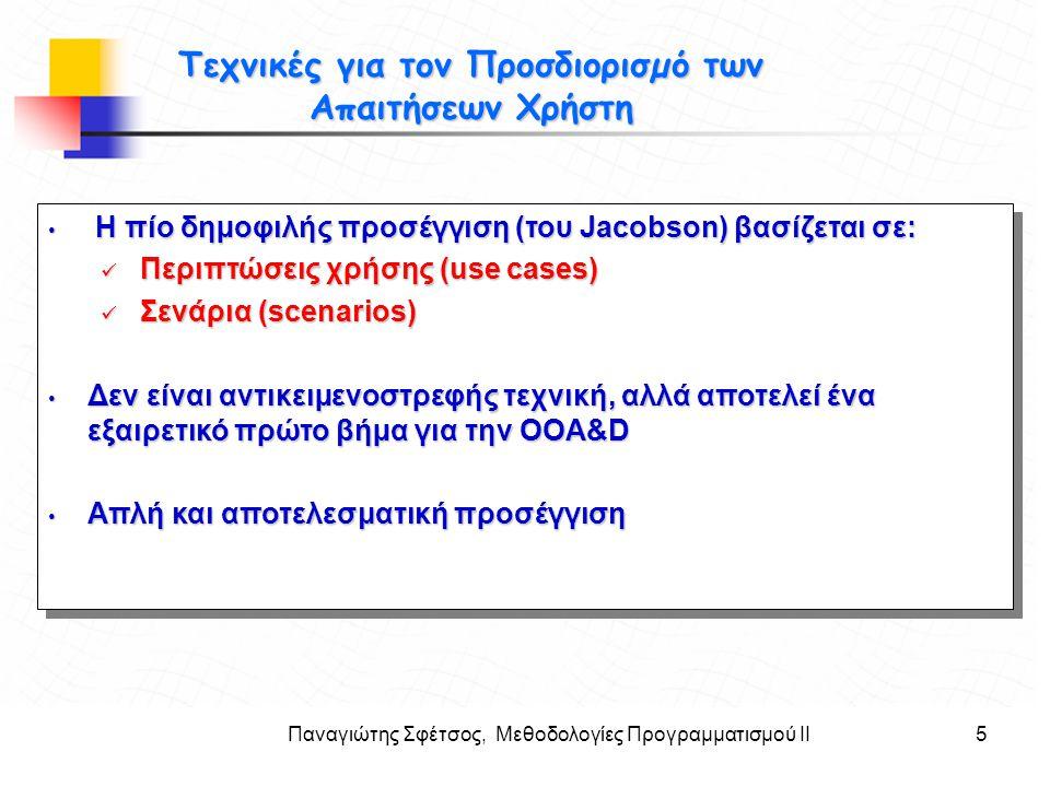 Παναγιώτης Σφέτσος, Μεθοδολογίες Προγραμματισμού ΙΙ5 Στόχοι Τεχνικές για τον Προσδιορισµό των Απαιτήσεων Χρήστη • Η πίο δηµοφιλής προσέγγιση (του Jaco