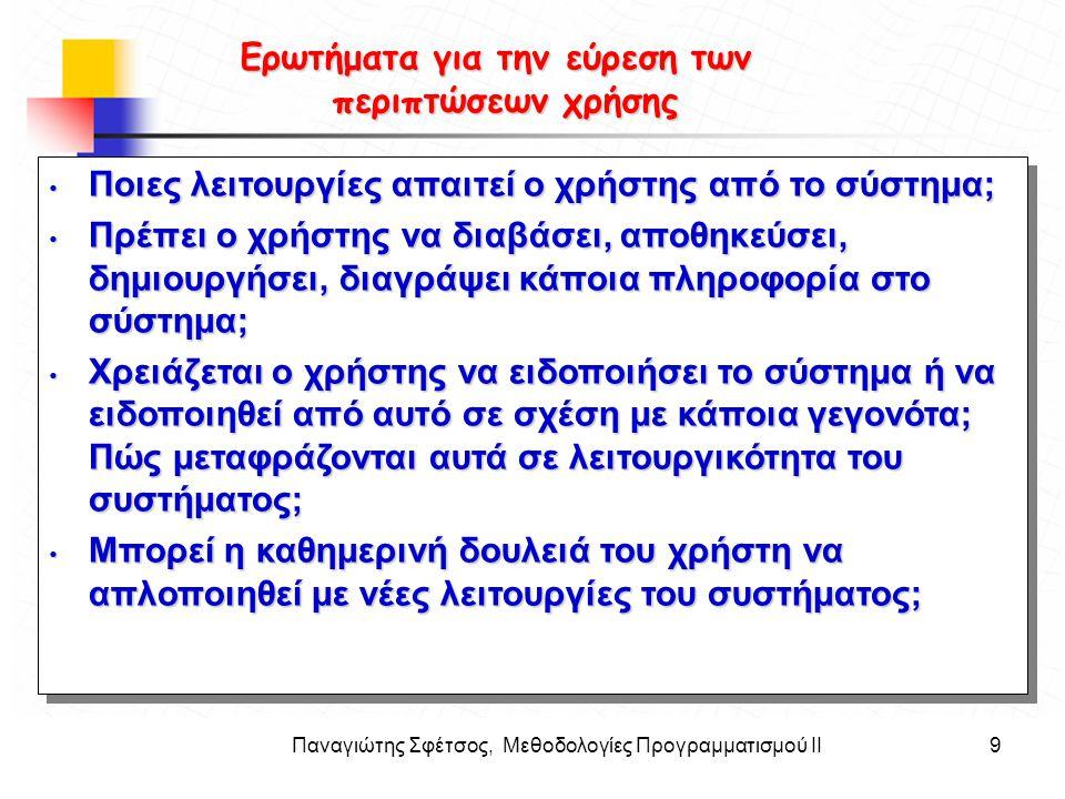 Παναγιώτης Σφέτσος, Μεθοδολογίες Προγραμματισμού ΙΙ9 Στόχοι Ερωτήματα για την εύρεση των Ερωτήματα για την εύρεση των περιπτώσεων χρήσης περιπτώσεων χ