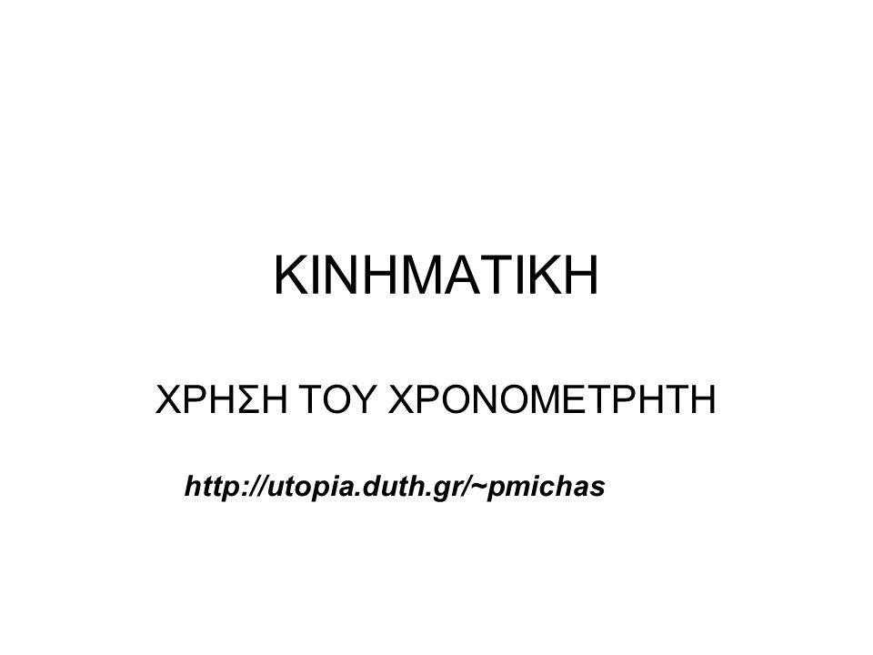 ΚΙΝΗΜΑΤΙΚΗ ΧΡΗΣΗ ΤΟΥ ΧΡΟΝΟΜΕΤΡΗΤΗ http://utopia.duth.gr/~pmichas