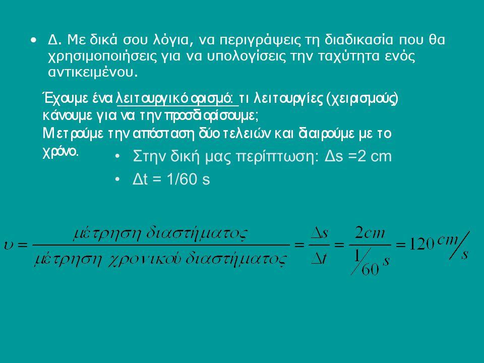 Τι είναι ταχύτητα; •Στιγμιαία ταχύτητα = (μικρό διάστημα – απόσταση)/ (μικρό χρονικό διάστημα)= v=Δχ/Δt = μέση ταχύτητα για ένα πολύ μικρό χρονικό διάστημα Δt Πώς το βρίσκω από το διάγραμμα;