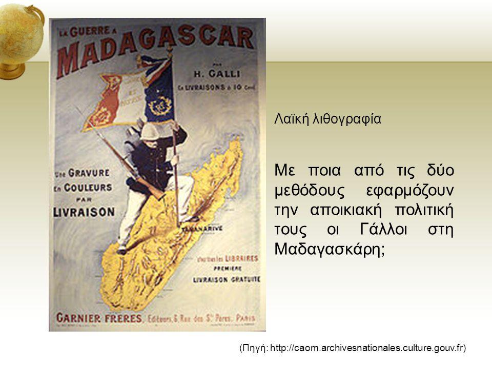 Λαϊκή λιθογραφία Με ποια από τις δύο μεθόδους εφαρμόζουν την αποικιακή πολιτική τους οι Γάλλοι στη Μαδαγασκάρη; (Πηγή: http://caom.archivesnationales.