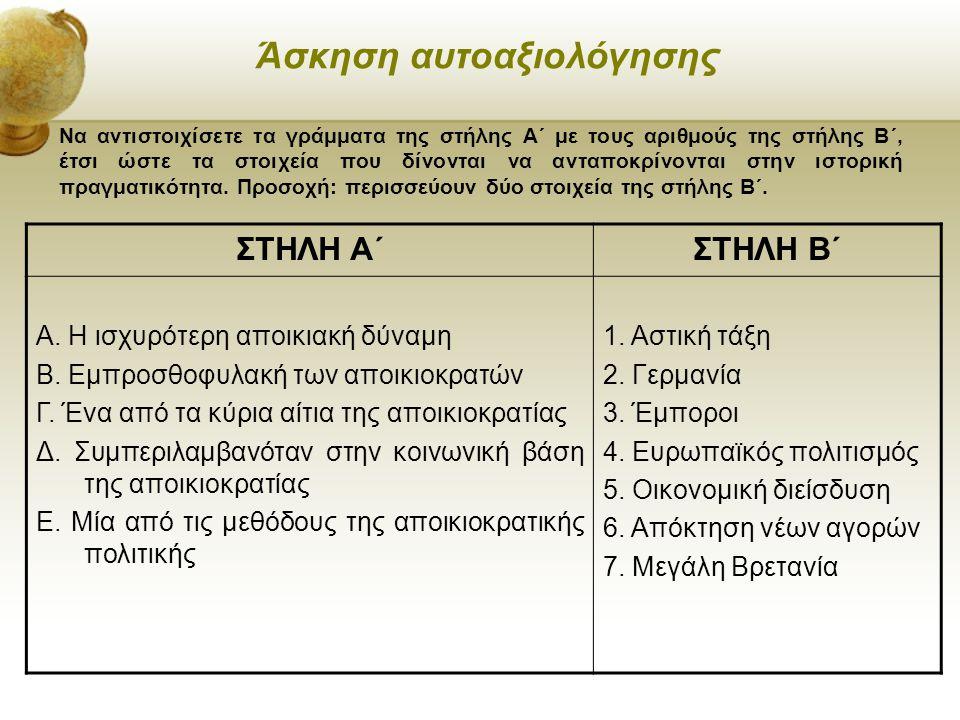 Να αντιστοιχίσετε τα γράμματα της στήλης Α΄ με τους αριθμούς της στήλης Β΄, έτσι ώστε τα στοιχεία που δίνονται να ανταποκρίνονται στην ιστορική πραγμα