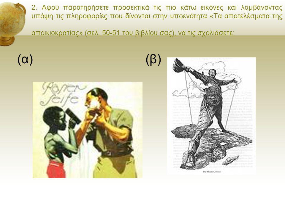 2. Αφού παρατηρήσετε προσεκτικά τις πιο κάτω εικόνες και λαμβάνοντας υπόψη τις πληροφορίες που δίνονται στην υποενότητα «Τα αποτελέσματα της αποικιοκρ