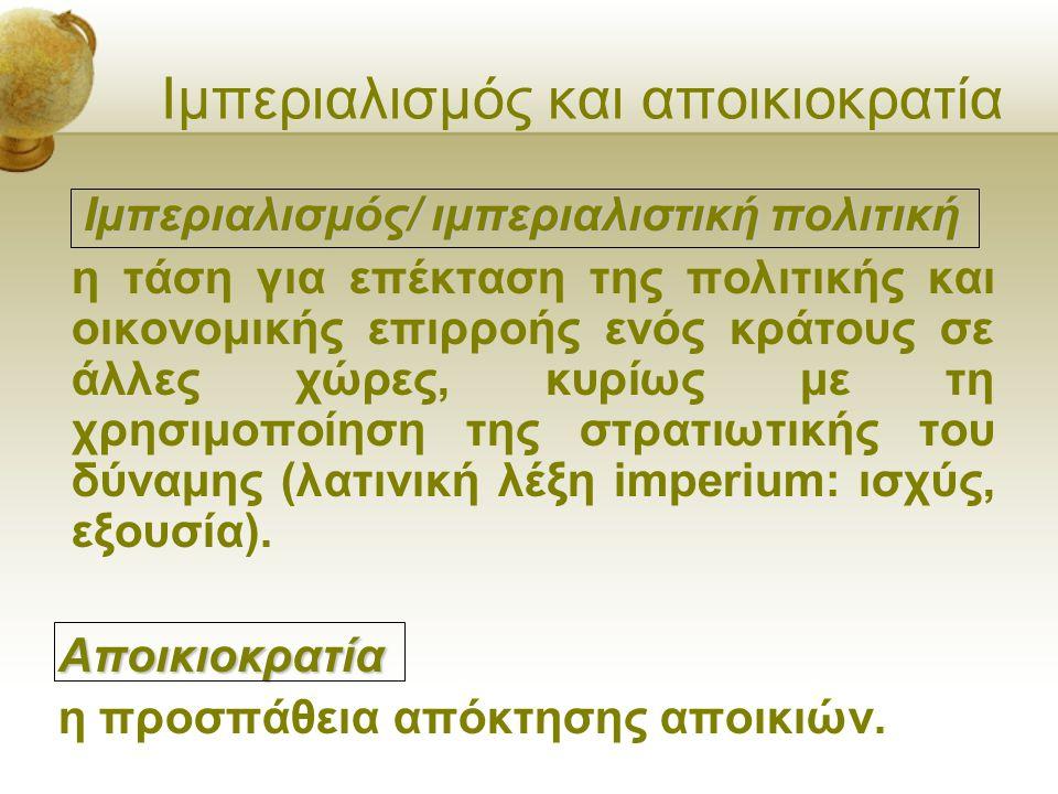Ιμπεριαλισμός και αποικιοκρατία Ιμπεριαλισμός/ ιμπεριαλιστική πολιτική Ιμπεριαλισμός/ ιμπεριαλιστική πολιτική η τάση για επέκταση της πολιτικής και οι