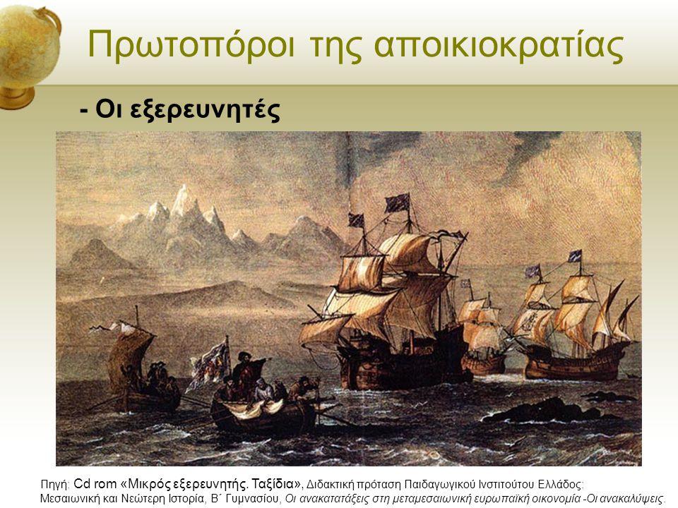Πρωτοπόροι της αποικιοκρατίας - Οι εξερευνητές Πηγή: Cd rom «Μικρός εξερευνητής. Ταξίδια», Διδακτική πρόταση Παιδαγωγικού Ινστιτούτου Ελλάδος: Μεσαιων