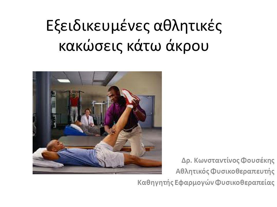 ΣΥΝΔΕΣΜΙΚΕΣ ΚΑΚΩΣΕΙΣ ΓΟΝΑΤΟΣ ( Rupture of the collateral ligament ) Ρήξη έσω πλαγίου συνδέσμου ή Γόνατο Κολυμβητών Πρόσθιου ( Rupture of the medial collateral ligament ή Breaststroker's knee ) • Ορισμός: Η ρήξη του έσω πλάγιου συνδέσμου ( Ε.Π.Σ ) του γονάτου είναι η διάταση, μερική ή ολική ρήξη του συνδέσμου στην έσω επιφάνεια του γονάτου • Συμπτώματα: Τα συμπτώματα είναι έντονος πόνος στην έσω επιφάνεια του γόνατος, οίδημα στην άρθρωση, περιορισμό στην κινητικότητα και δυσχέρεια κατά την βάδιση.