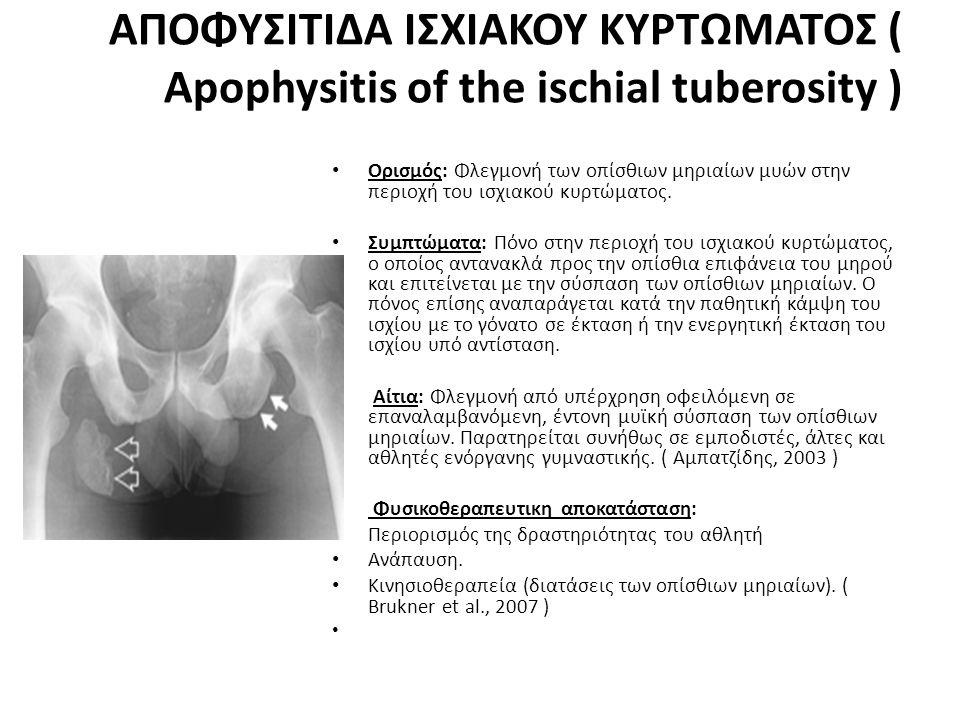 ΑΠΟΦΥΣΙΤΙΔΑ ΙΣΧΙΑΚΟΥ ΚΥΡΤΩΜΑΤΟΣ ( Apophysitis of the ischial tuberosity ) • Ορισμός: Φλεγμονή των οπίσθιων μηριαίων μυών στην περιοχή του ισχιακού κυρτώματος.