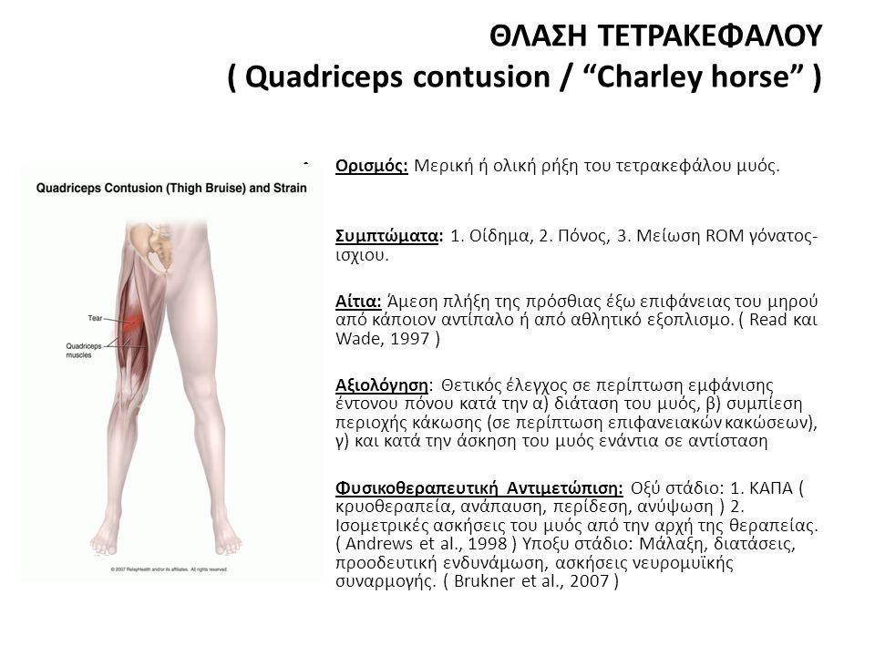 ΘΛΑΣΗ ΤΕΤΡΑΚΕΦΑΛΟΥ ( Quadriceps contusion / Charley horse ) • Ορισμός: Μερική ή ολική ρήξη του τετρακεφάλου μυός.