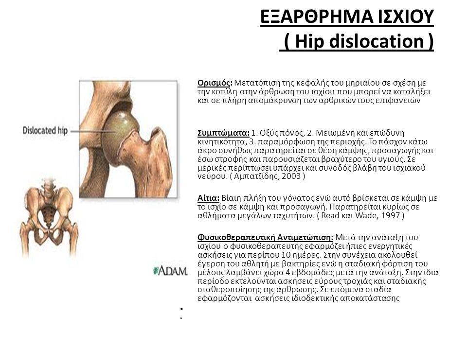 ΕΞΑΡΘΡΗΜΑ ΙΣΧΙΟΥ ( Hip dislocation ) • Ορισμός: Μετατόπιση της κεφαλής του μηριαίου σε σχέση με την κοτύλη στην άρθρωση του ισχίου που μπορεί να καταλήξει και σε πλήρη απομάκρυνση των αρθρικών τους επιφανειών • • Συμπτώματα: 1.