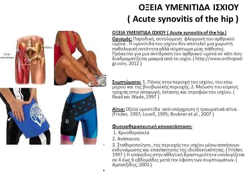 ΑΠΟΦΥΣΙΤΙΔΑ ΠΤΕΡΝΑΣ / ΠΤΕΡΝΑ ΤΟΥ ΝΕΑΡΟΥ ΔΡΟΜΕΑ Η΄ ΑΣΘΕΝΕΙΑ SEVER ( Calcaneal apophysitis / Young runner's heel / Sever's disease ) • Ορισμός: Φλεγμονή στην περιοχή του οπίσθιου κυρτώματος της πτέρνας.