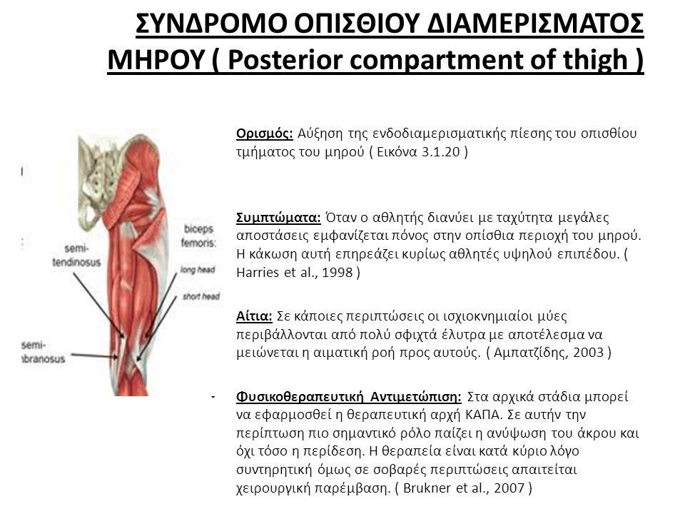 ΣΥΝΔΡΟΜΟ ΟΠΙΣΘΙΟΥ ΔΙΑΜΕΡΙΣΜΑΤΟΣ ΜΗΡΟΥ ( Posterior compartment of thigh ) • Ορισμός: Αύξηση της ενδοδιαμερισματικής πίεσης του οπισθίου τμήματος του μηρού ( Εικόνα 3.1.20 ) • • Συμπτώματα: Όταν ο αθλητής διανύει με ταχύτητα μεγάλες αποστάσεις εμφανίζεται πόνος στην οπίσθια περιοχή του μηρού.