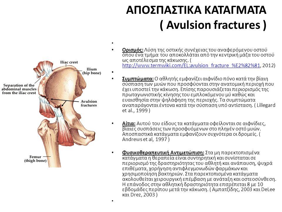 ΑΠΟΣΠΑΣΤΙΚΑ ΚΑΤΑΓΜΑΤΑ ( Avulsion fractures ) • • Ορισμός: Λύση της οστικής συνέχειας του αναφερόμενου οστού όπου ένα τμήμα του αποκολλάται από την κεντρική μάζα του οστού ως αποτέλεσμα της κάκωσης.