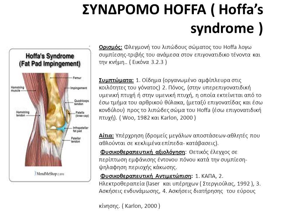ΣΥΝΔΡΟΜΟ HOFFA ( Hoffa's syndrome ) • Ορισμός: Φλεγμονή του λιπώδους σώματος του Hoffa λογω συμπίεσης-τριβής του ανάμεσα στον επιγονατιδικο τένοντα και την κνήμη..