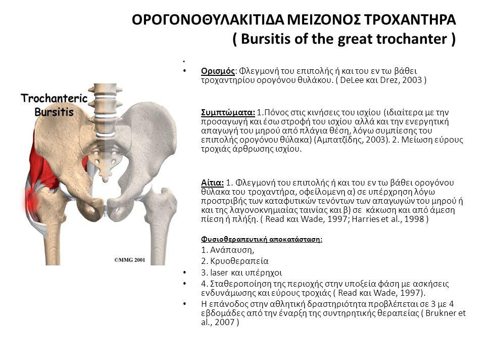 ΠΡΟΣΘΙΟ ΔΙΑΜΕΡΙΣΜΑΤΙΚΟ ΣΥΝΔΡΟΜΟ ΚΝΗΜΗΣ ( anterior compartment pain ) • Ορισμός: Τα σύνδρομα διαμερισμάτων ανήκουν στα σύνδρομα υπέρχρησης.
