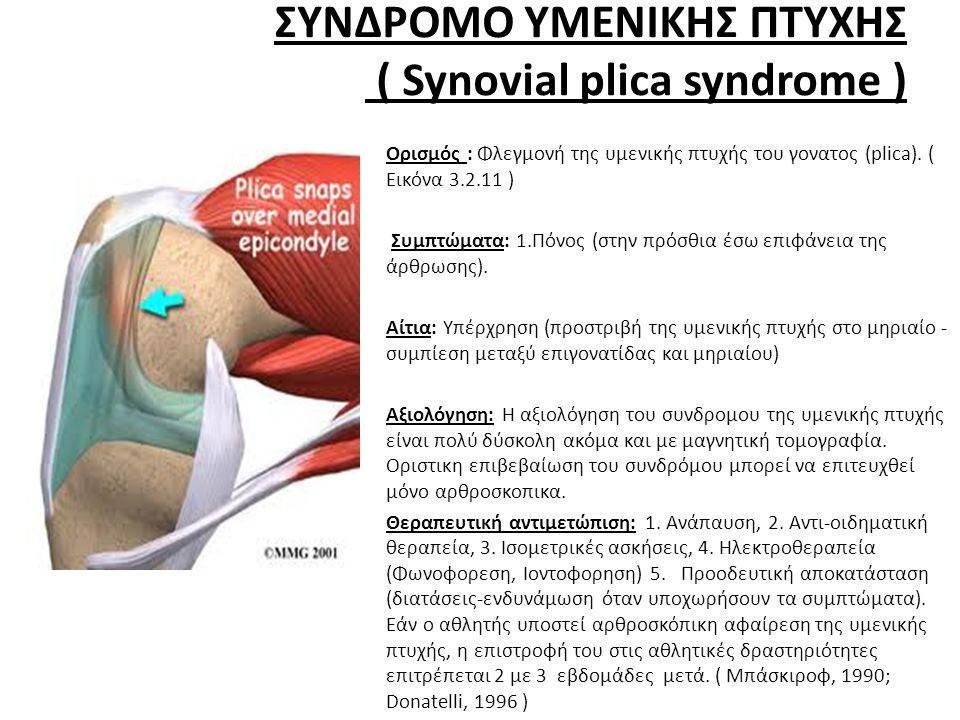 ΣΥΝΔΡΟΜΟ ΥΜΕΝΙΚΗΣ ΠΤΥΧΗΣ ( Synovial plica syndrome ) • Ορισμός : Φλεγμονή της υμενικής πτυχής του γονατος (plica).