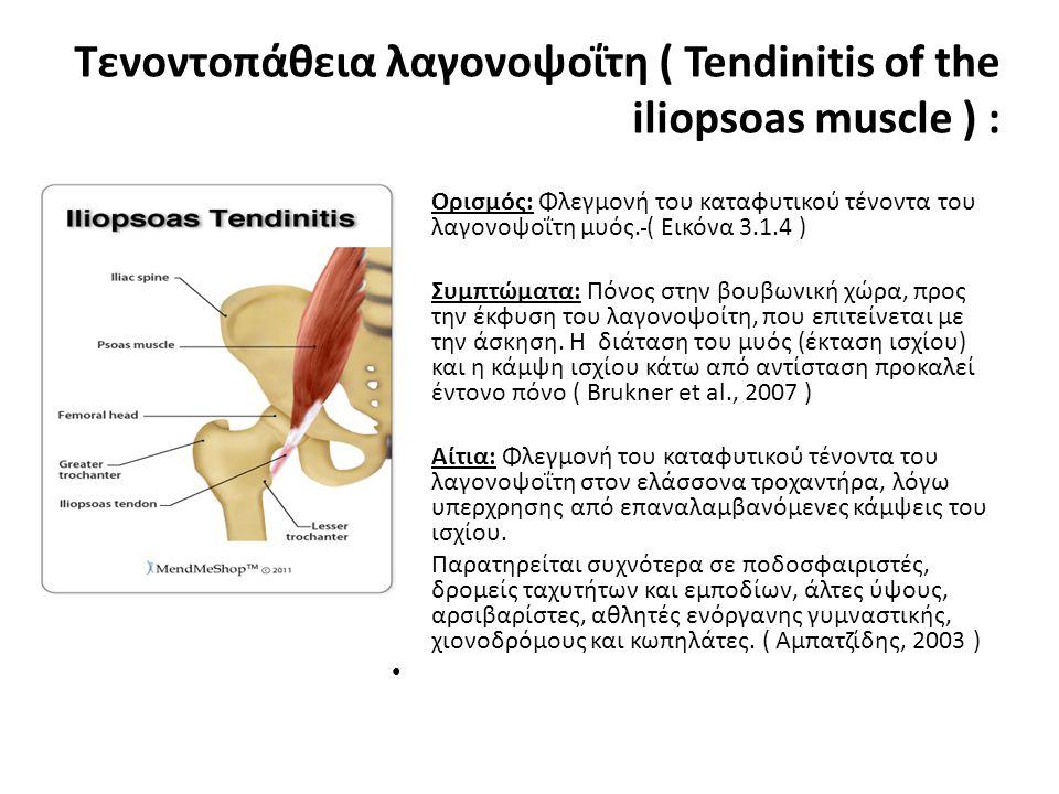 ΤΕΝΟΝΤΟΠΑΘΕΙΑ ΑΧΙΛΛΕΙΟΥ ΤΕΝΟΝΤΑ ( Tendonitis of the Achilles tendon ) • Ορισμός: Φλεγμονή που εκδηλώνεται σε μια από αυτές τις δομές.