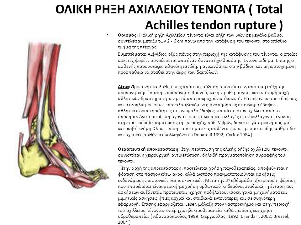 ΟΛΙΚΗ ΡΗΞΗ ΑΧΙΛΛΕΙΟΥ ΤΕΝΟΝΤΑ ( Total Achilles tendon rupture ) • Ορισμός: Η ολική ρήξη Αχιλλείου τένοντα είναι ρήξη των ινών σε μεγάλο βαθμό, συντελείται μεταξύ των 2 - 6 cm πάνω από την κατάφυση του τένοντα στο οπίσθιο τμήμα της πτέρνας.