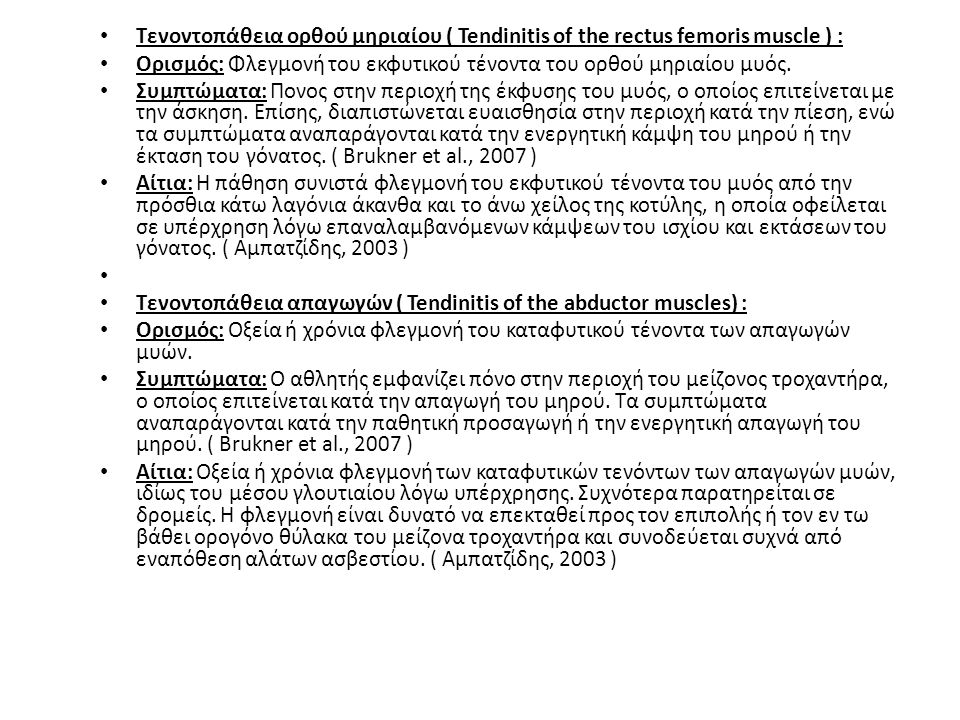 Φυσικοθεραπευτική Αντιμετώπιση τενοντοπαθειων : • Ανάπαυση • Κρυοθεραπεία-δινολουτρα • Ηλεκτροθεραπεια (Υπερηχα, Laser) • Mαλαξη (Ανάτριψη, εγκάρσια μάλαξη) • Κινησιοθεραπεία (Διατάσεις, ισομετρική- έκκεντρη ενδυνάμωση- φόρτιση) • ( Σάββα και Καραγιάννης, 2011 )