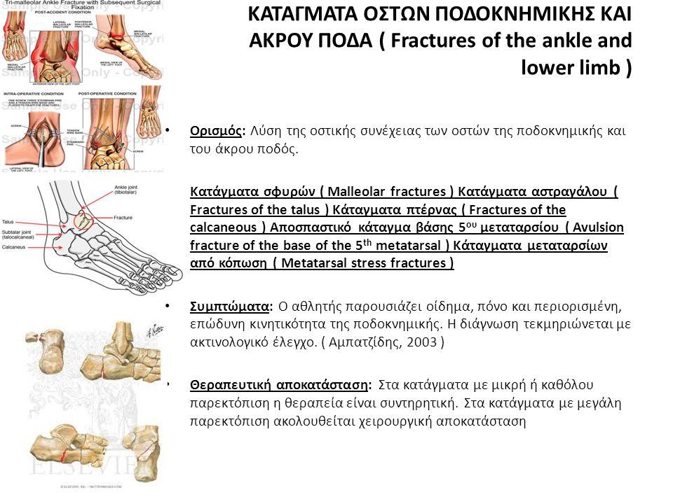 ΚΑΤΑΓΜΑΤΑ ΟΣΤΩΝ ΠΟΔΟΚΝΗΜΙΚΗΣ ΚΑΙ ΑΚΡΟΥ ΠΟΔΑ ( Fractures of the ankle and lower limb ) • Ορισμός: Λύση της οστικής συνέχειας των οστών της ποδοκνημικής και του άκρου ποδός.