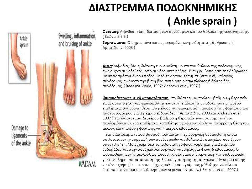 ΔΙΑΣΤΡΕΜΜΑ ΠΟΔΟΚΝΗΜΙΚΗΣ ( Ankle sprain ) • Ορισμός: Αιφνίδια, βίαιη διάταση των συνδέσμων και του θύλακα της ποδοκνημικής.