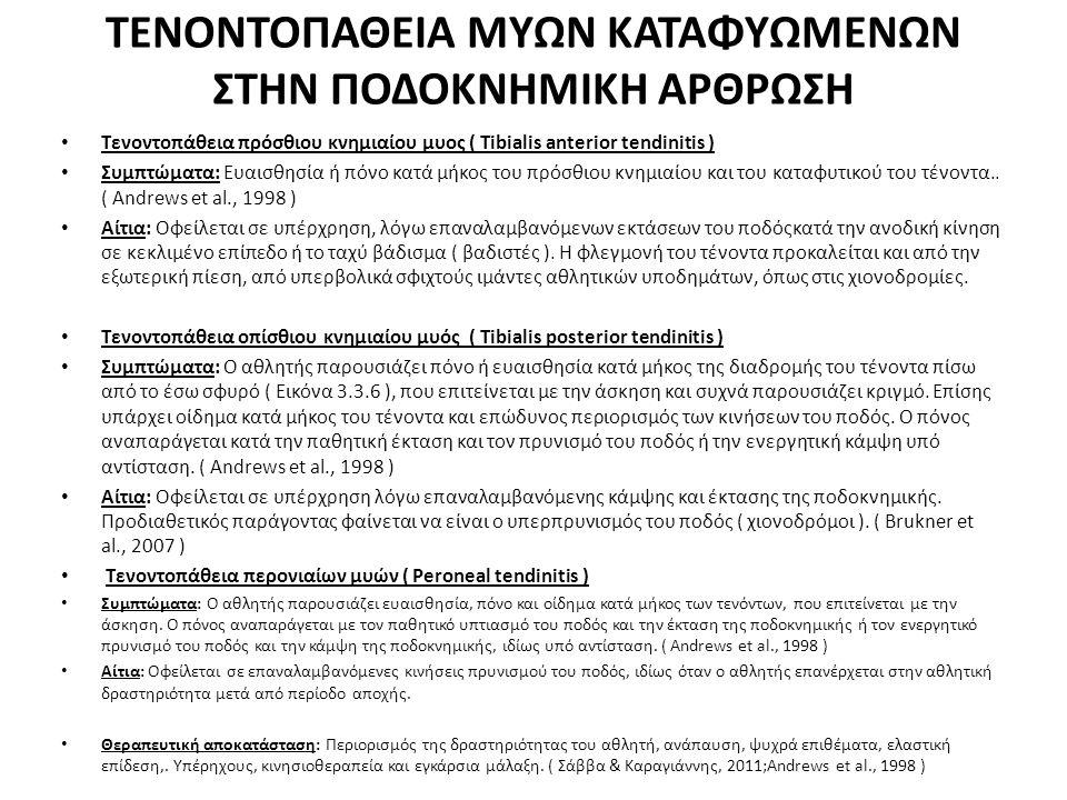 ΤΕΝΟΝΤΟΠΑΘΕΙΑ ΜΥΩΝ ΚΑΤΑΦΥΩΜΕΝΩΝ ΣΤΗΝ ΠΟΔΟΚΝΗΜΙΚΗ ΑΡΘΡΩΣΗ • Τενοντοπάθεια πρόσθιου κνημιαίου μυος ( Tibialis anterior tendinitis ) • Συμπτώματα: Ευαισθησία ή πόνο κατά μήκος του πρόσθιου κνημιαίου και του καταφυτικού του τένοντα..